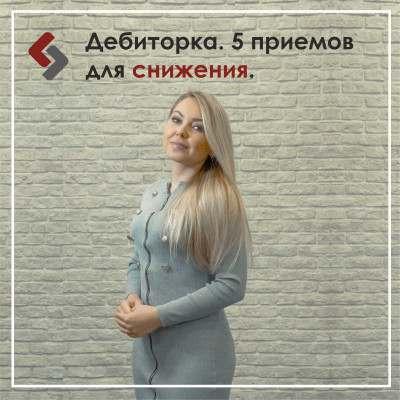 Дебиторская задолженность. 5 приемов для снижения..jpg